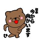 【松永】が使う主婦が作ったデカ文字ネコ(個別スタンプ:33)