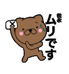 【松永】が使う主婦が作ったデカ文字ネコ(個別スタンプ:39)
