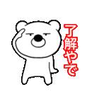 主婦が作った ブサイクくま 関西弁1(個別スタンプ:04)