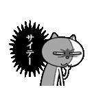 リアクション★にゃんこ(個別スタンプ:20)