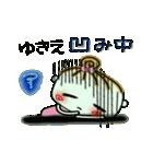 [ゆきえ]の便利なスタンプ!(個別スタンプ:08)
