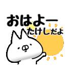 【たけし】専用(個別スタンプ:01)