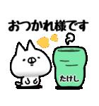 【たけし】専用(個別スタンプ:03)