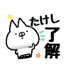 【たけし】専用(個別スタンプ:05)