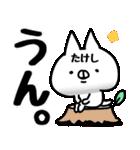 【たけし】専用(個別スタンプ:07)