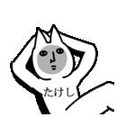 【たけし】専用(個別スタンプ:08)