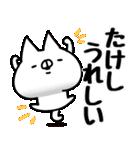 【たけし】専用(個別スタンプ:09)