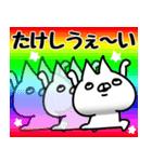 【たけし】専用(個別スタンプ:10)