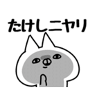 【たけし】専用(個別スタンプ:11)