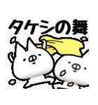 【たけし】専用(個別スタンプ:12)