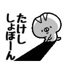 【たけし】専用(個別スタンプ:13)