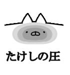 【たけし】専用(個別スタンプ:16)