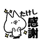 【たけし】専用(個別スタンプ:18)