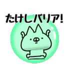 【たけし】専用(個別スタンプ:20)