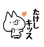 【たけし】専用(個別スタンプ:22)