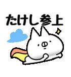 【たけし】専用(個別スタンプ:24)