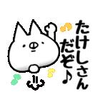 【たけし】専用(個別スタンプ:25)