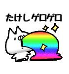 【たけし】専用(個別スタンプ:33)