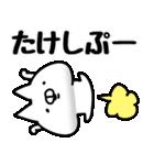 【たけし】専用(個別スタンプ:34)