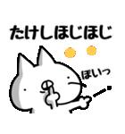 【たけし】専用(個別スタンプ:35)