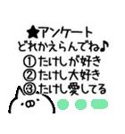 【たけし】専用(個別スタンプ:39)