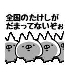 【たけし】専用(個別スタンプ:40)