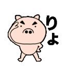 主婦が作ったデカ文字 ブタのぶーちゃん10(個別スタンプ:04)