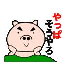 主婦が作ったデカ文字 ブタのぶーちゃん10(個別スタンプ:20)