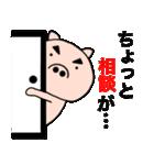 主婦が作ったデカ文字 ブタのぶーちゃん10(個別スタンプ:24)