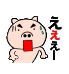 主婦が作ったデカ文字 ブタのぶーちゃん10(個別スタンプ:30)