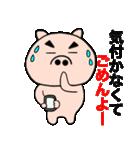 主婦が作ったデカ文字 ブタのぶーちゃん10(個別スタンプ:37)