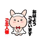 主婦が作った ご主人様に送る ウサギ1(個別スタンプ:01)