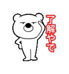 主婦が作った ブサイクくま 関西弁2(個別スタンプ:04)