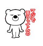主婦が作った ブサイクくま 関西弁3(個別スタンプ:18)