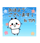 (40個入)竹内の元気な敬語入り名前スタンプ(個別スタンプ:01)