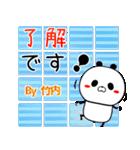 (40個入)竹内の元気な敬語入り名前スタンプ(個別スタンプ:05)