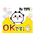 (40個入)竹内の元気な敬語入り名前スタンプ(個別スタンプ:06)
