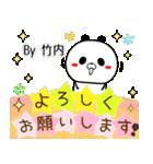 (40個入)竹内の元気な敬語入り名前スタンプ(個別スタンプ:07)