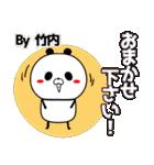 (40個入)竹内の元気な敬語入り名前スタンプ(個別スタンプ:08)