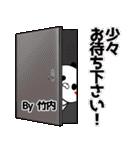 (40個入)竹内の元気な敬語入り名前スタンプ(個別スタンプ:10)