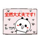 (40個入)竹内の元気な敬語入り名前スタンプ(個別スタンプ:12)