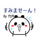 (40個入)竹内の元気な敬語入り名前スタンプ(個別スタンプ:13)