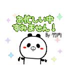 (40個入)竹内の元気な敬語入り名前スタンプ(個別スタンプ:15)