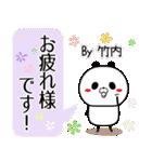 (40個入)竹内の元気な敬語入り名前スタンプ(個別スタンプ:17)