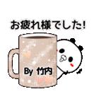 (40個入)竹内の元気な敬語入り名前スタンプ(個別スタンプ:18)