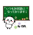 (40個入)竹内の元気な敬語入り名前スタンプ(個別スタンプ:19)