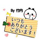 (40個入)竹内の元気な敬語入り名前スタンプ(個別スタンプ:20)