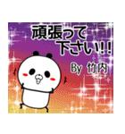 (40個入)竹内の元気な敬語入り名前スタンプ(個別スタンプ:24)