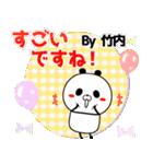 (40個入)竹内の元気な敬語入り名前スタンプ(個別スタンプ:25)