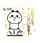 (40個入)竹内の元気な敬語入り名前スタンプ(個別スタンプ:30)
